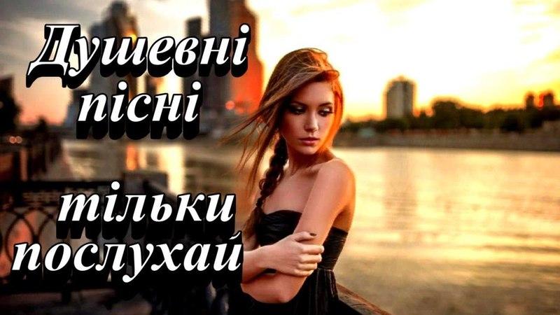 Сучасні українські пісні- Збірка Нереально Гарних Пісень (Українська музика)