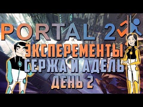 Lets play Portal 2 Co-Op | Серж покоряет космос | День 2