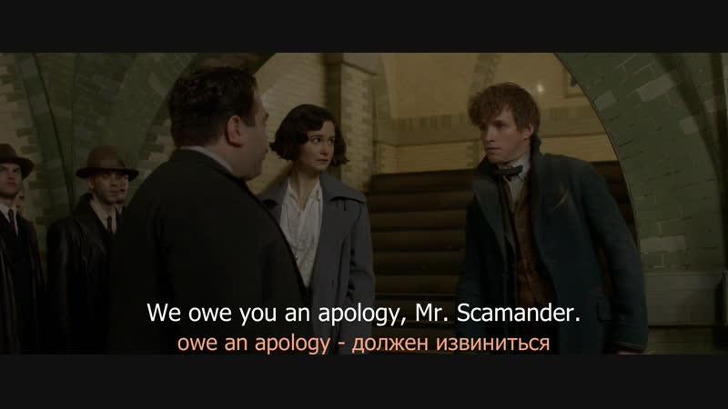 Owe an apology - должен извиниться