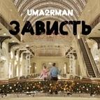 Uma2rmaH альбом Зависть