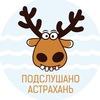 Подслушано Астрахань