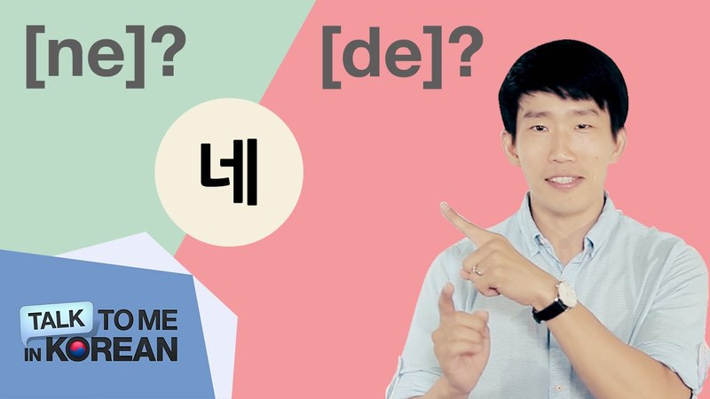 Korean Pronunciation Guide 네 NE or DE 뭐 MWO or BWO TalkToMeInKorean