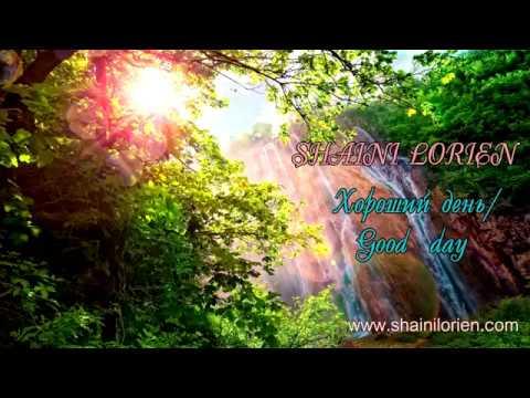 Хороший день инструментальная музыка SHAINI LORIEN