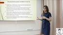 Семенова Д Ю Обзор лекции Любовная зависимость созависимость контрзависимость