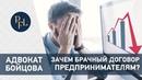 Брачный договор для предпринимателей. Адвокат Елена Бойцова о брачном контракте для предпринимателей