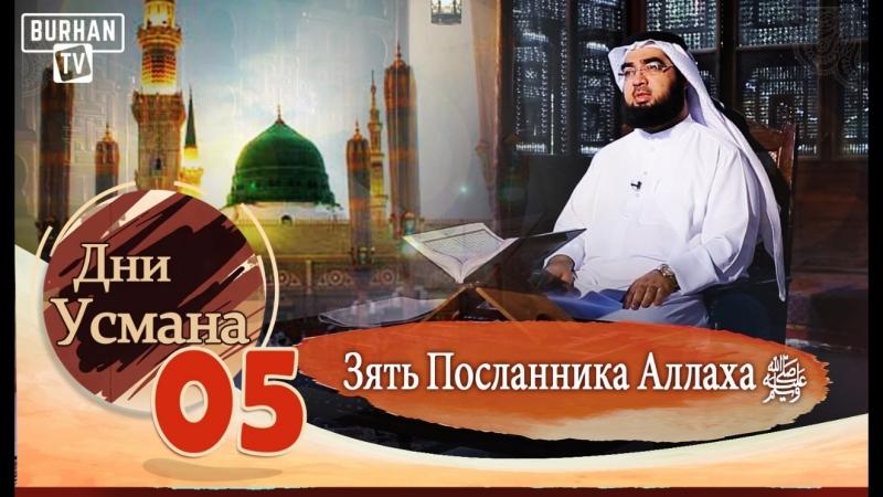 Зять Посланника Аллаха ﷺ Дни Усмана 5-часть