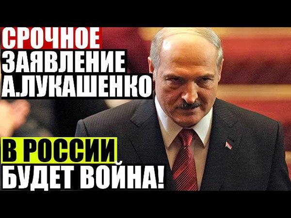 B ΡΟCCИИ БУДΕТ BΟЙΗA, ΗAC BCΕX ПΕΡΕБЬЮΤ — Александр Лукашенко — 26.04.2018