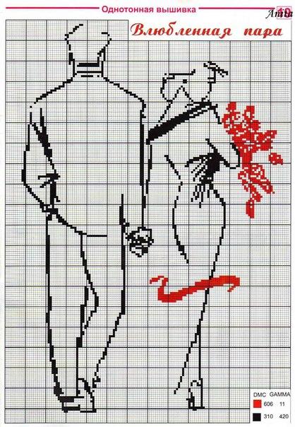 "Схема ""Влюблённая пара"""