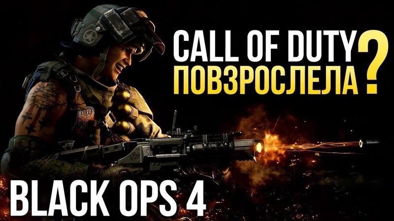Call Of Duty Black Ops 4 - Впечатления от бета-теста