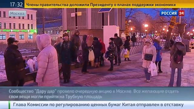 Новости на Россия 24 • Сообщники: москвичи обмениваются ненужными товарами