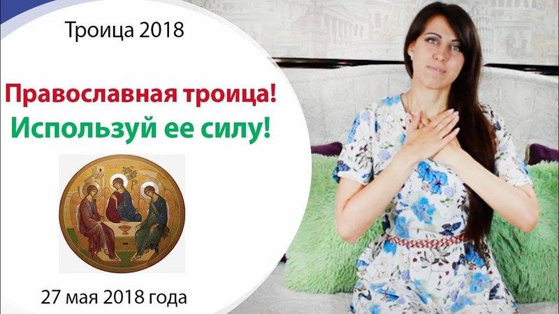 🌿 ТРОИЦА \\ ИСПОЛЬЗУЙ ЕЕ СИЛУ! \\ ТРОИЦА 2018