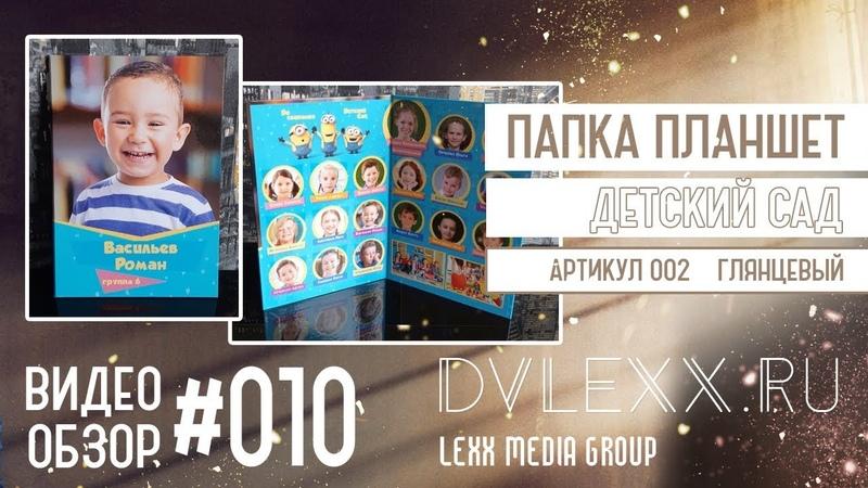 Выпускной фотоальбом Папка планшет для детского сада под ключ в Челябинске Видео обзор 010