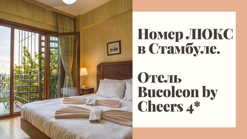 Номер Люкс с видом не море Обзор отеля Bucoleon by cheers 4* Турция Стамбул