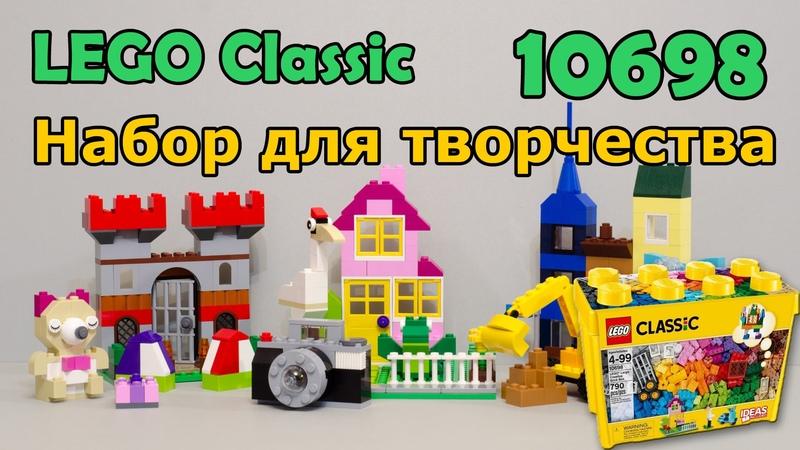 LEGO Classic 10698 Набор для творчества. Сборка и обзор