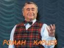 Роман Карцев! Легенда юмора из Одессы! Одессит! СБОРНИК МАСТЕРА Одеса Україна Odessa Ukraine Одесса Украина