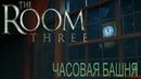 ЧАСОВАЯ БАШНЯ   The Room Three 3