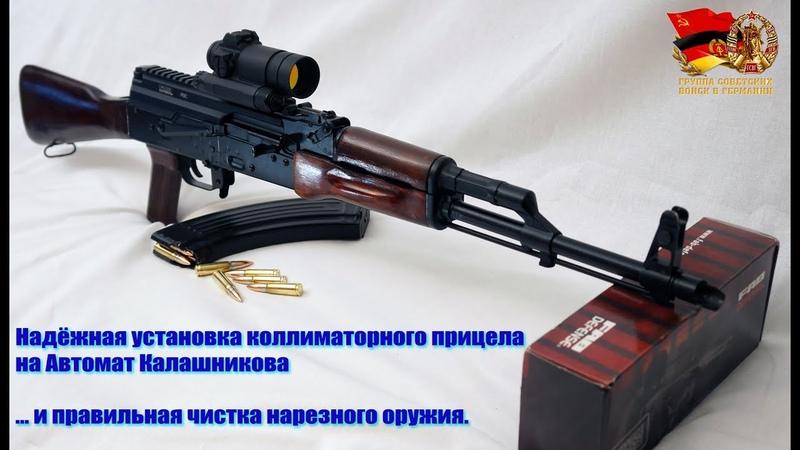 Ставлю коллиматорный прицел на АКМ Правильная чистка нарезного оружия