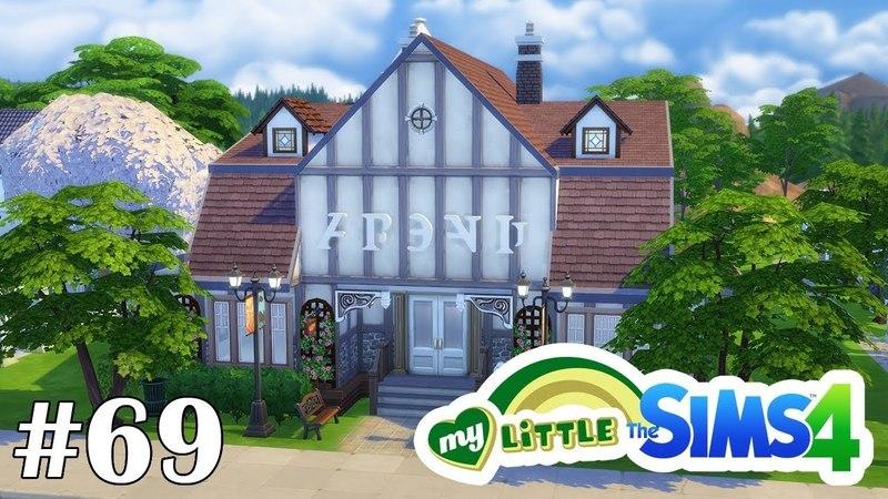 Пансион для кулинаров - My Little Sims (Кантерлот) - 69