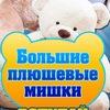 Большие плюшевые мишки медведи Уфа