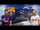 Барселона Тотенхем 1 1, Лига Чемпионов 6 й тур, все голы и опасные моменты со стадиона 11 12 2018
