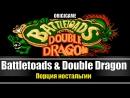 Battletoads Double Dragon Слёзы ностальгии или раньше было лучше