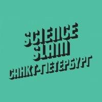 Science Slam 12 октября