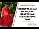МЕДИТАЦИЯ Практика Божественная и волшебная женщина Устройство Роза Антонина Гонцова