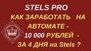 КАК ЗАРАБОТАТЬ НА АВТОМАТЕ 10 000 РУБЛЕЙ ЗА 4 ДНЯ на Stels