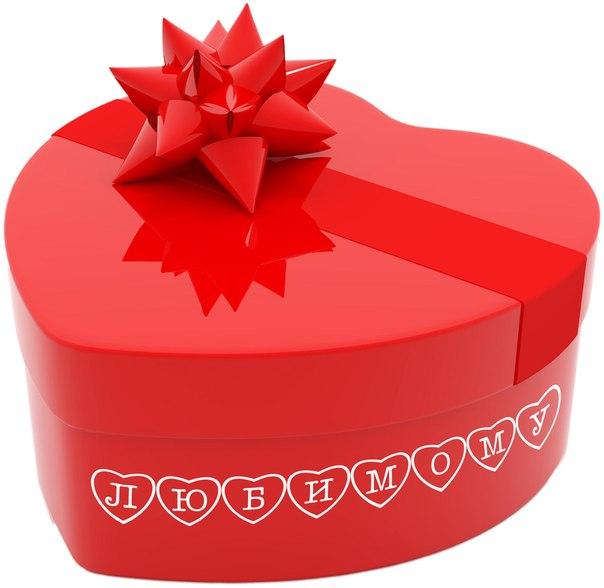 Подарок для фотошоп картинка