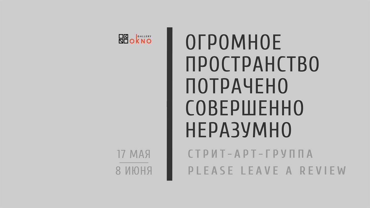 Афиша Челябинск Проект стрит-арт-группа Please Leave A Review (Е