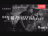 Deniss Paskevics & Intuitive Project. Джаз на Новой сцене Александринского театра. Онлайн-трансляция