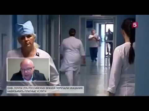 Опрос ОНФ Объем платных услуг в государственном здравоохранении остается высоким