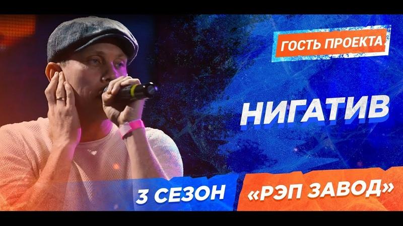 РЭП ЗАВОД [LIVE] НИГАТИВ - Живое выступление на съемках шоу-финала 3 сезона проекта РЭП ЗАВОД