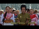 Праздник казачьей культуры Братина 2018