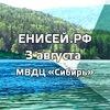 """Медиафорум """"Енисей.рф"""" - 2018"""