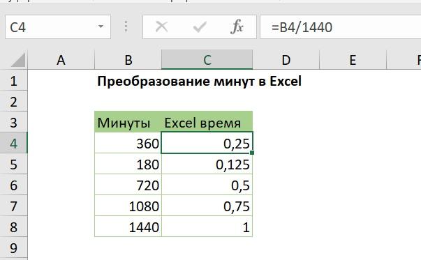 Преобразование минут в Excel