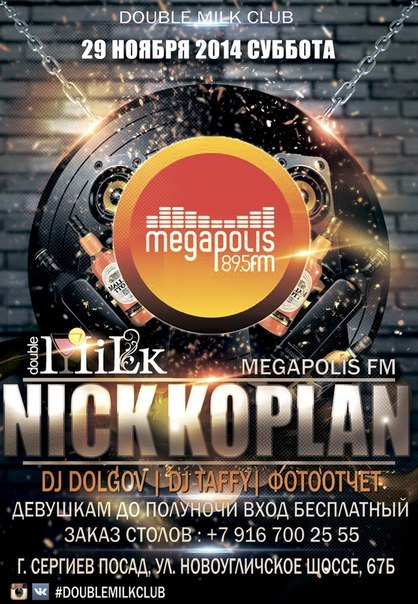 Афиша Сергиев Посад 29.11.14 - DJ NICK KOPLAN - Megapolis night