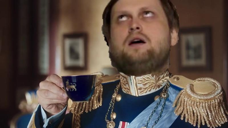 Чайный Куплинов