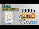 Лучший ЗАРАБОТОК БЕЗ ВЛОЖЕНИЙ 2019, Как заработать деньги в интернете 550р ЗА КЛИК!