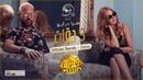 3 Dakkat Disco Misr Official Remix Cairo ٣دقات ديسكو مصر الريمكس الرسمي ال