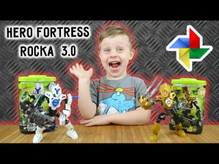 Робот HERO Fortress ROCKA 3.0 ○ Robot HERO Fortress ROCKA 3.0