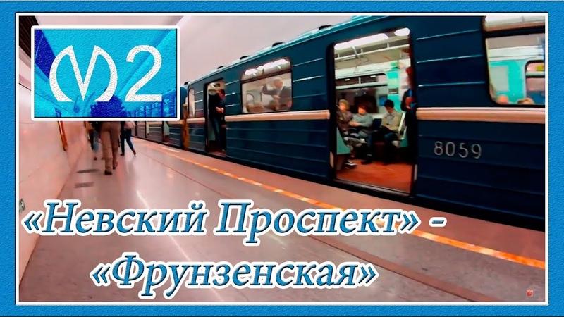 Поездка от Станции Метро Невский Проспект до Станции Фрунзенская в Вагоне: № 8059, 2 Линия (МПЛ)