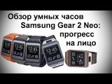 Обзор умных часов Samsung Gear 2 Neo: прогресс на лицо