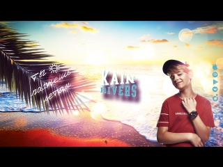 Kain Rivers - Ты пахнешь летом | Official Video