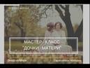 Мастер Класс Дочки Матери День 2