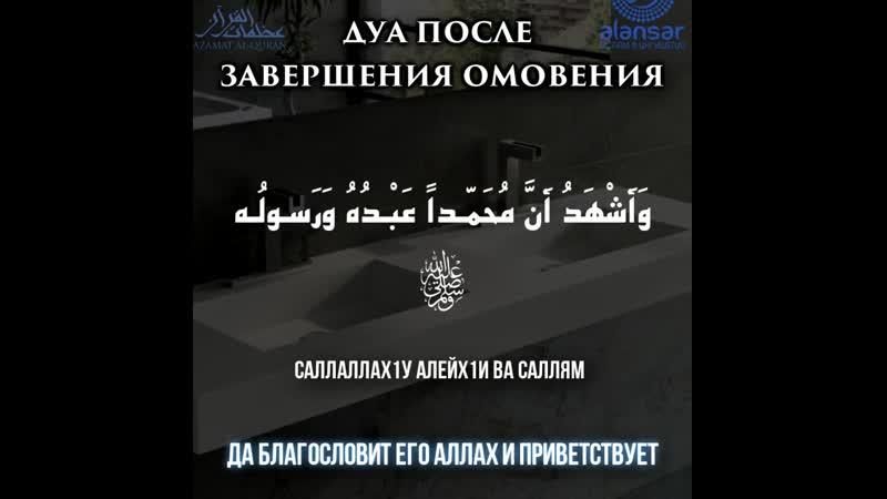 ДУА СВЯЗАННЫЕ С ОМОВЕНИЕМ _ Крепость Мусульманина [03]