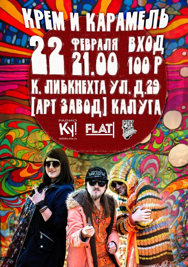 Афиша Калуга Крем и Карамель/Flat/Калуга/22.02.