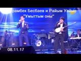 Мейрамбек Бесбаев и Райым Уайыс Ұмыттым оны Live (Жанды дауыс-08.11.17)