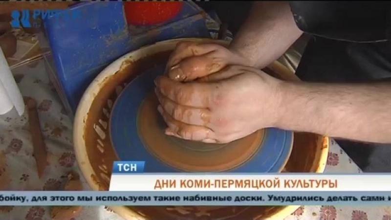 В Перми прошли Дни коми-пермяцкой культуры