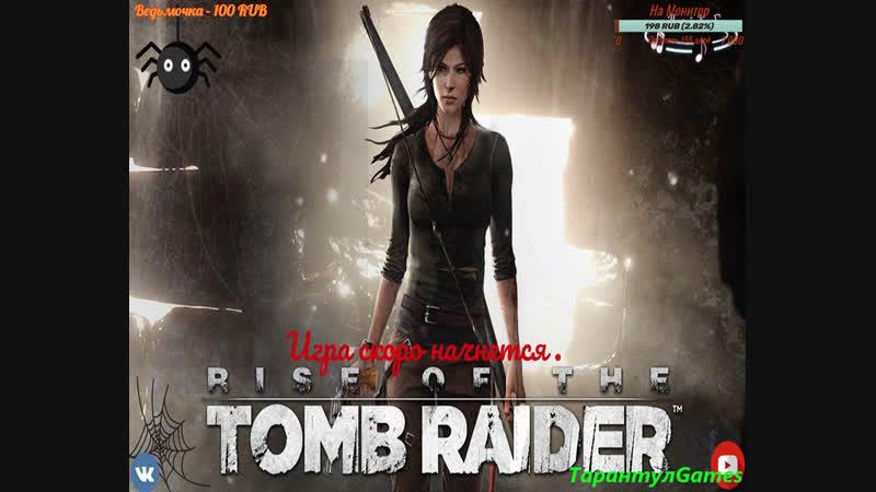 Rise of the Tomb Raider часть 3